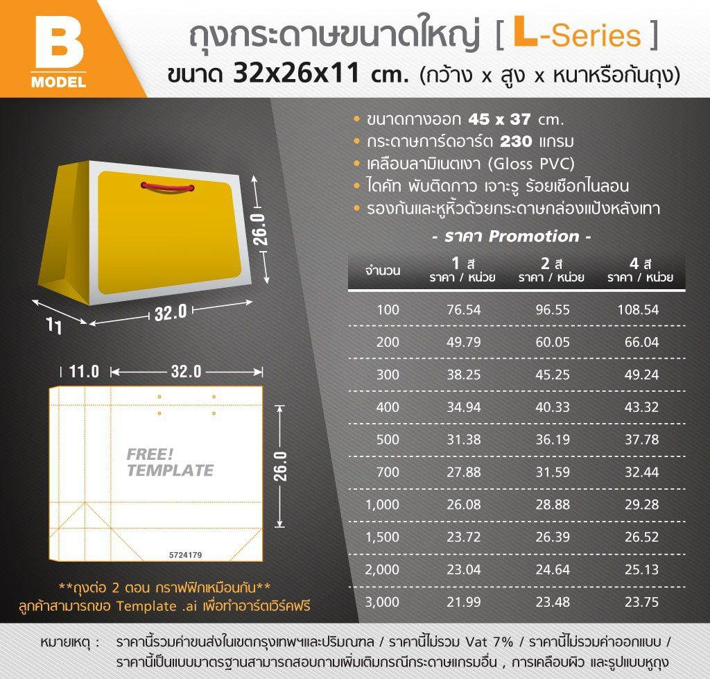 ถุงกระดาษ Style L แบบ B