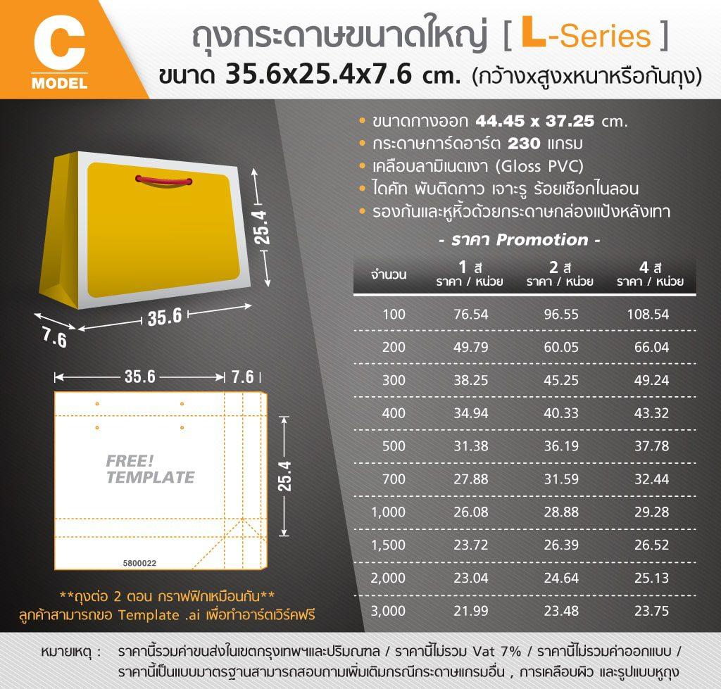 ถุงกระดาษ Style L แบบ C