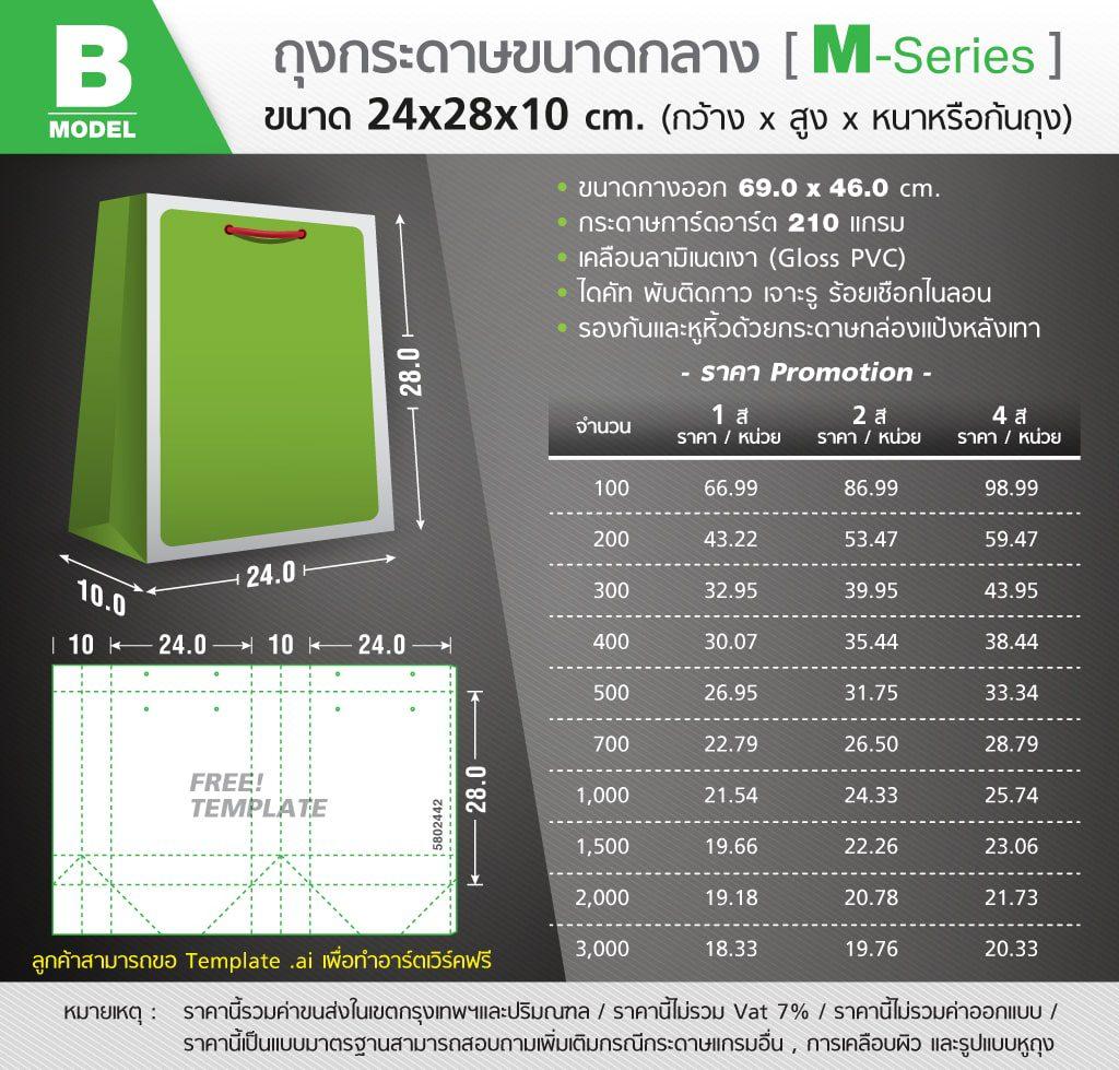ถุงกระดาษ Style M แบบ B