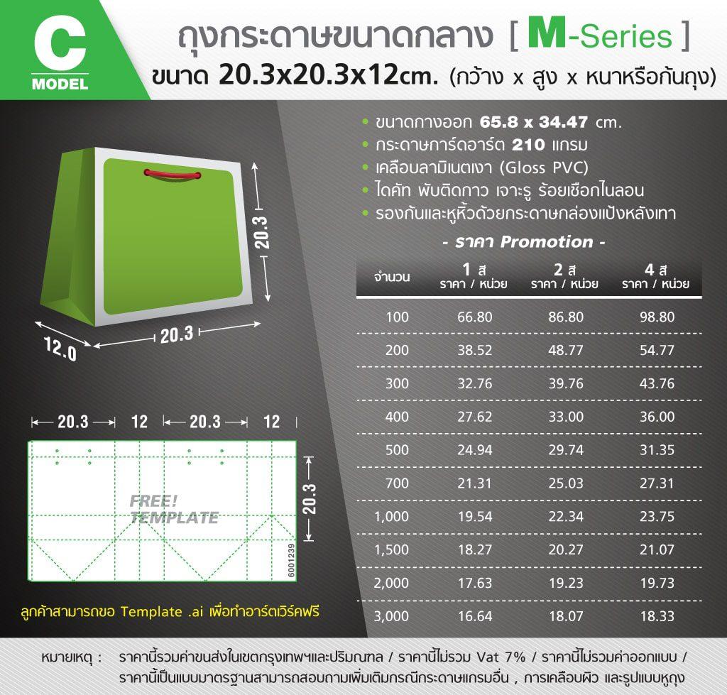 ถุงกระดาษ Style M แบบ C