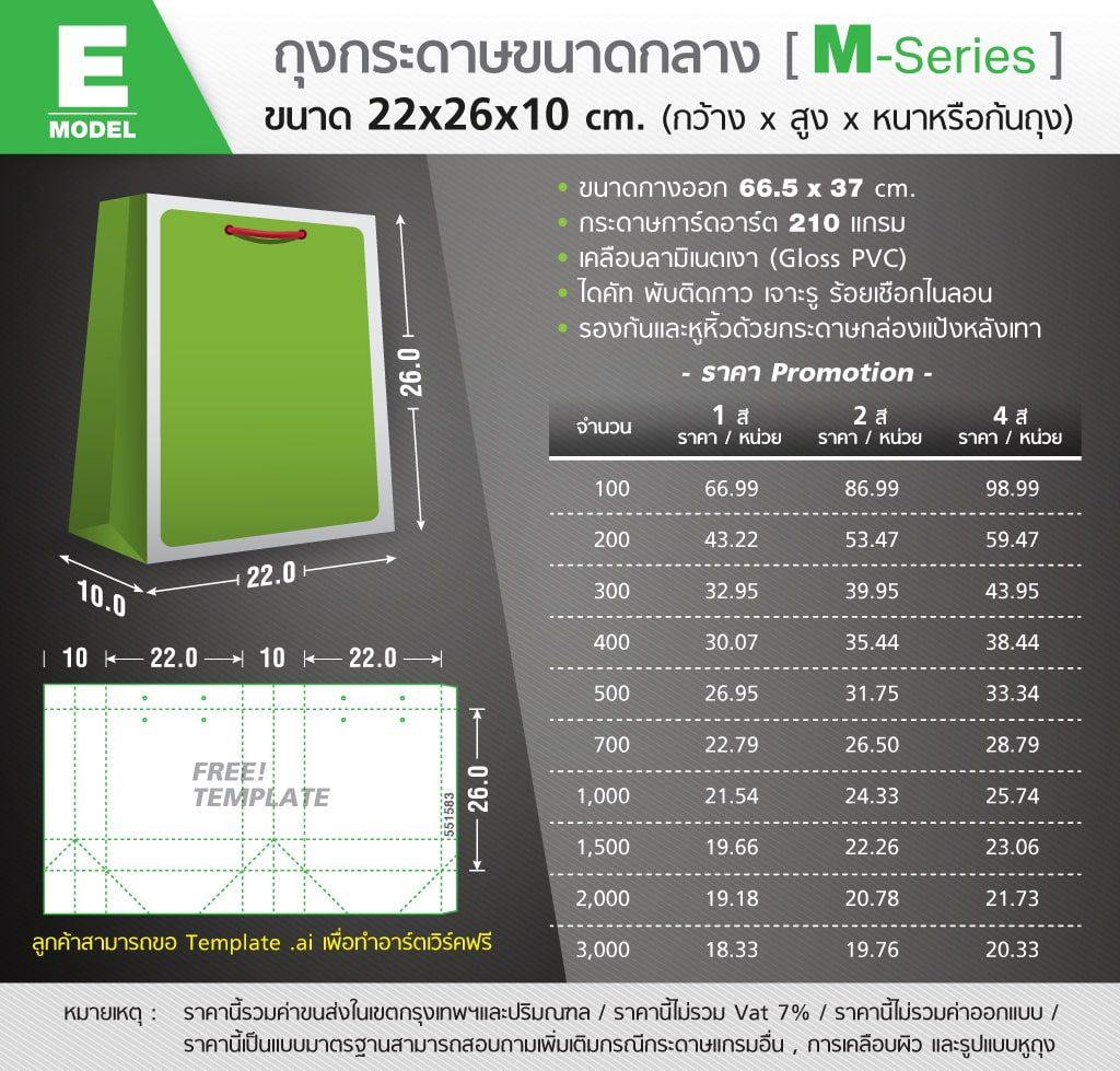 ถุงกระดาษ Style M แบบ E