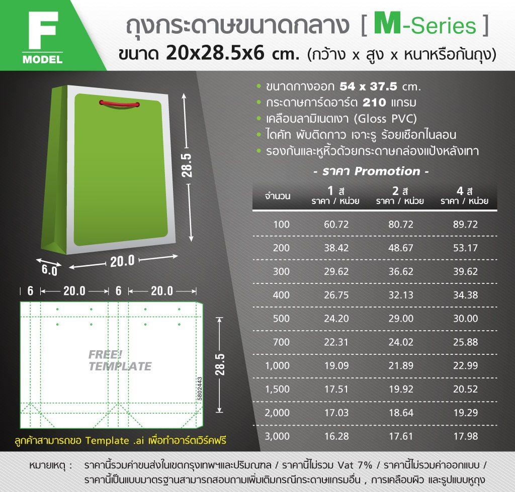 ถุงกระดาษ Style M แบบ F
