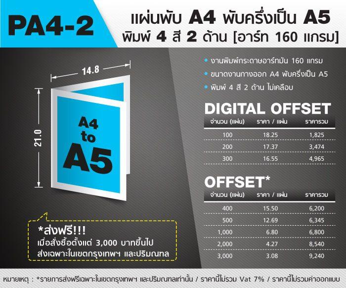 แผ่นพับ Pamphlet A4 2 Folds