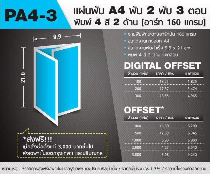 แผ่นพับ Pamphlet A4 3 Folds