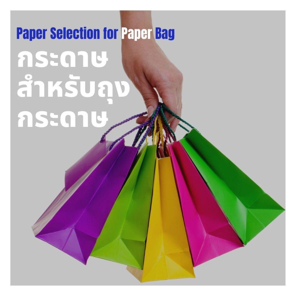 กระดาษสำหรับถุงกระดาษ