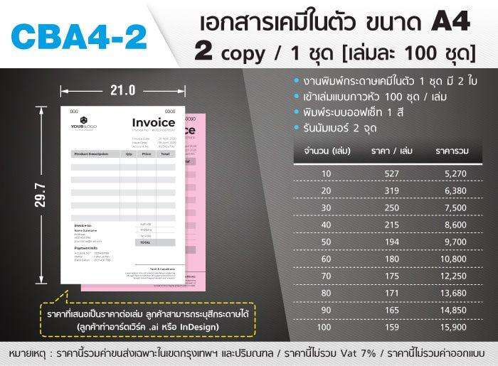 Carbonless A4 2 ชั้น