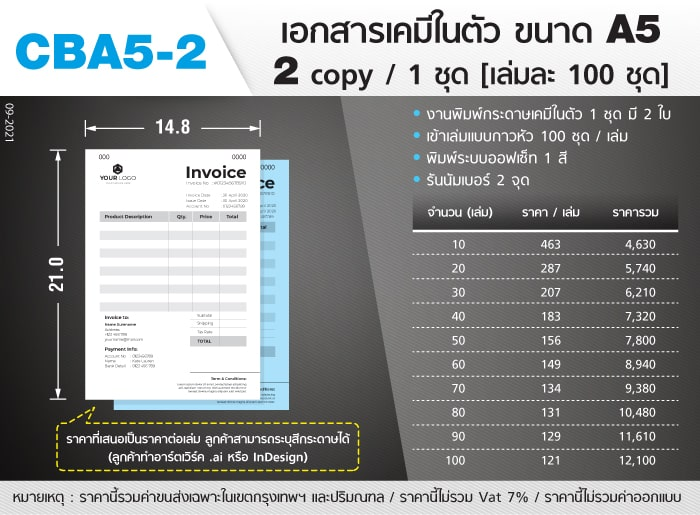Carbonless A5 2 ชั้น