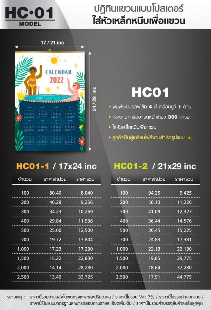 ปฏิทินแขวน HC01