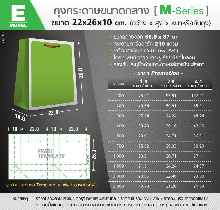 ถุงกระดาษขนาด M แบบ E